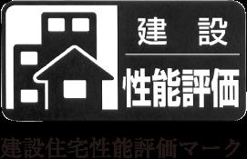 設計住宅性能評価マーク